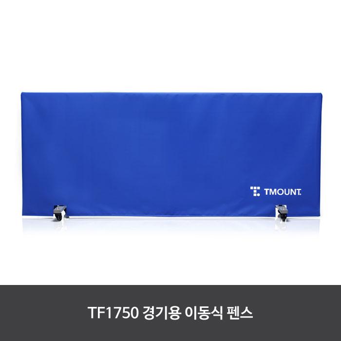 티마운트 TF 1750 펜..